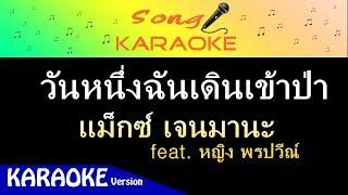 วันหนึ่งฉันเดินเข้าป่า - Max Jenmana : ร้องเพลงคาราโอเกะ (Karaoke Version)