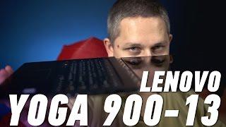 Lenovo Yoga 900-13: дорогое удовольствие