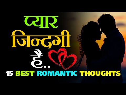 लव पर 15 बेस्ट रोमैंटिक थॉट्स Love Quotes & Thoughts in Hindi