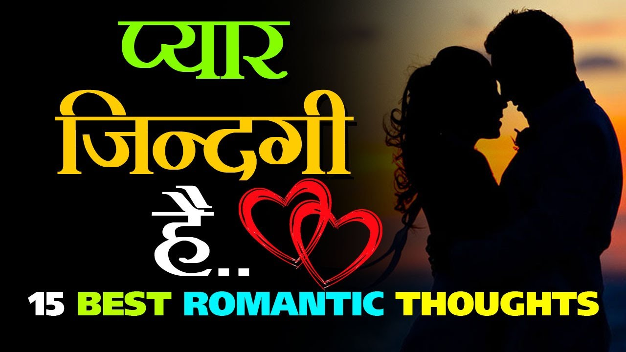 Indian Best Top Love Quotes In Hindi Images Backgrounds Hd