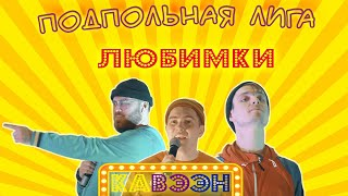 КАВЭЭН 2020 Подпольная лига Первая 1 8 ЛЮБИМКИ Приветствие КВН пародия