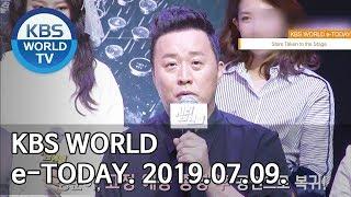 KBS WORLD e-TODAY [ENG/2019.07.09]