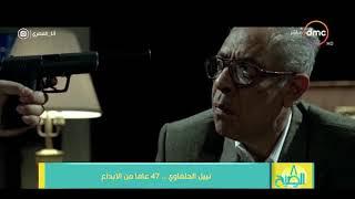 8 الصبح - فقرة أنا المصري عن النجم الكبير ( نبيل الحلفاوي ... 47 عاماً من الإبداع )
