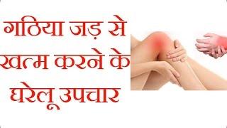 गठिया जड़ से खत्म करने के घरेलू उपचार | Natural Remedies for Arthritis and Joints Pain