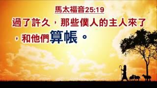 【主日信息】士林靈糧堂SLLLC 竭力多做主工/劉群茂主任牧師_20170423