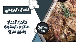 طاجن الدجاج بالثوم المشوي والروزماري - نضال البريحي