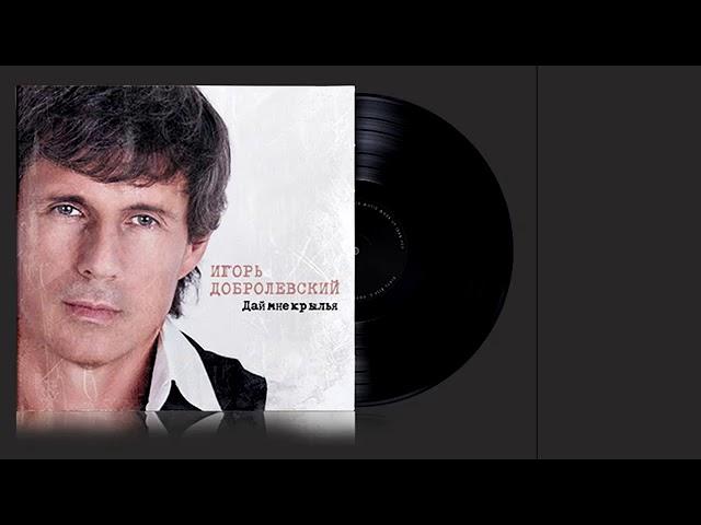 Игорь Добролевский - Дай мне крылья (Full album) #Добролевский #Даймнекрылья