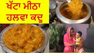 खट्टी मीठी लाजवाब हलवा कद्दू की सब्जी | Kaddu ki Sabzi | Pethe ki Sabji | Pumpkin Sabzi