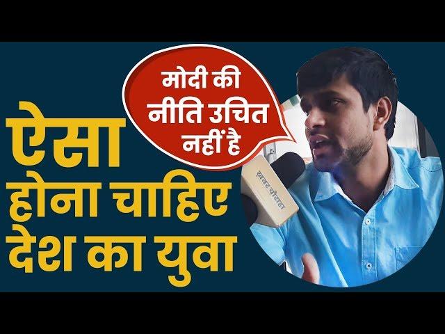 Gorakhpur के इस युवा की बात हर किसी को ज़रूर सुननी चाहिए