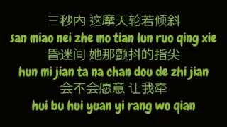 倪安东 (Anthony Neely) - 让我爱她 (Dear Death)  (Simplified 简体 Chinese / Pinyin 拼音 Lyrics)