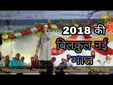 Zainul Abdeen Kanpuri || New Naat 2018  // All india Naatiya Mushaira ||