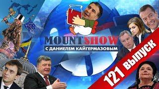 Саакашвили, который живет на крыше. MOUNT SHOW #121
