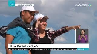 Шығысқазақстандық оқушылар туған өлкенің тарихи-мәдени құндылықтарымен терең танысуда