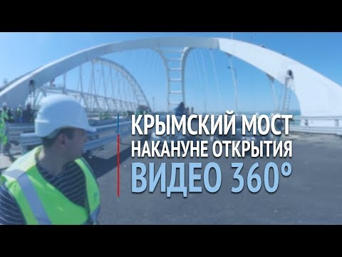 Крымский мост накануне