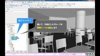 遠藤照明 3次元照度計算ソフト【DIALux】操作マニュアル:調光設定編 thumbnail