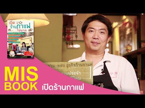 "MISbook - ตัวอย่างวิดีโอจากหนังสือ ""เปิดร้านกาแฟ...ไม่ยาก"""