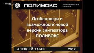 Поливокс - особенности и возможности новой версии синтезатора. Лекция (Фестиваль Арт-Аура).