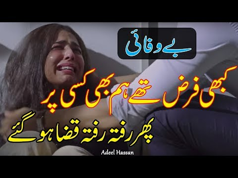 2 Line Sad Poetry|Heart Touching 2 Line Shayri|urdu Poetry|sad Poetry|Sad Shayri|Hindi Poetry|