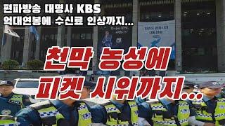 편파방송 대명사 KBS, 수신료 인상 소식에 시민들 천…
