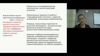 Внутренняя мотивация школьников как инструмент повышения качества обучения на уроках русского языка