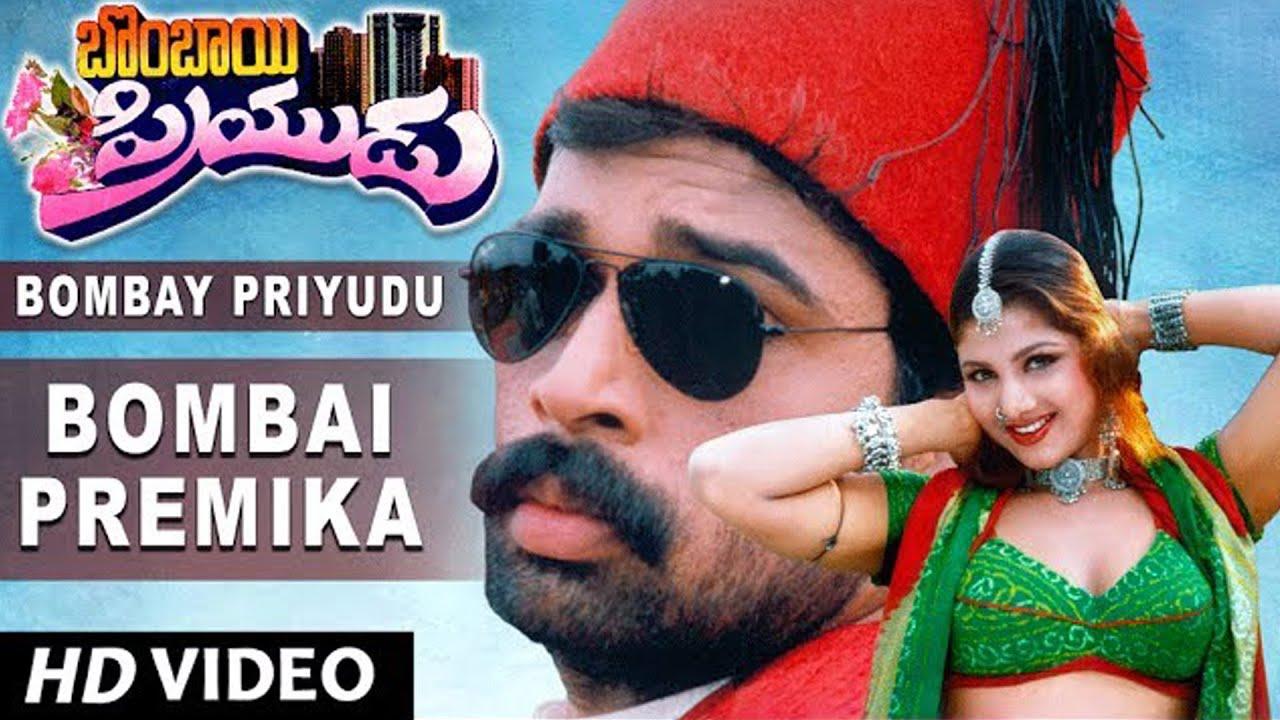 Download Telugu Movie Video Songs | Bombay Priyudu Movie Songs | Bombai Premika