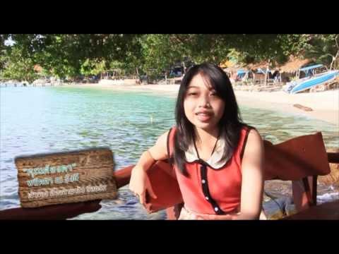ต้องตา ผาวิว รีสอร์ท (Tong Ta Pha View Resort) อ่าวลุงหวัง เกาะเสม็ด