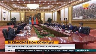 Қасым-Жомарт Тоқаев Қытайға іссапары барысында 10 келісімге қол қойды