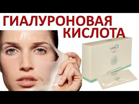 Гиалуроновая кислота в Косметологии. Секрет омоложения кожи лица гиалуроновой кислотой