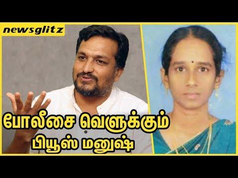 போலீசை வெளுக்கும் பியூஸ் மனுஷ் | Piyush Manush Speech About Trichy Usha Death | TN Police Atrocities