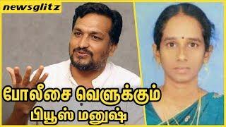 போலீசை வெளுக்கும் பியூஸ் மனுஷ்   Piyush Manush Speech About Trichy Usha Death   TN Police Atrocities