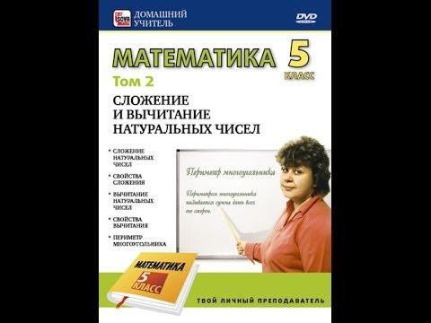 Математика 5 класс. СЛОЖЕНИЕ И ВЫЧИТАНИЕ НАТУРАЛЬНЫХ ЧИСЕЛ.