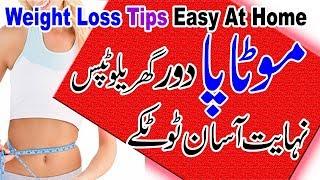Motapa Kam Karne Ka Tarika/Weight Loss Tips in Urdu/hindi/Motapa Khatam Karne Ka Nuskha