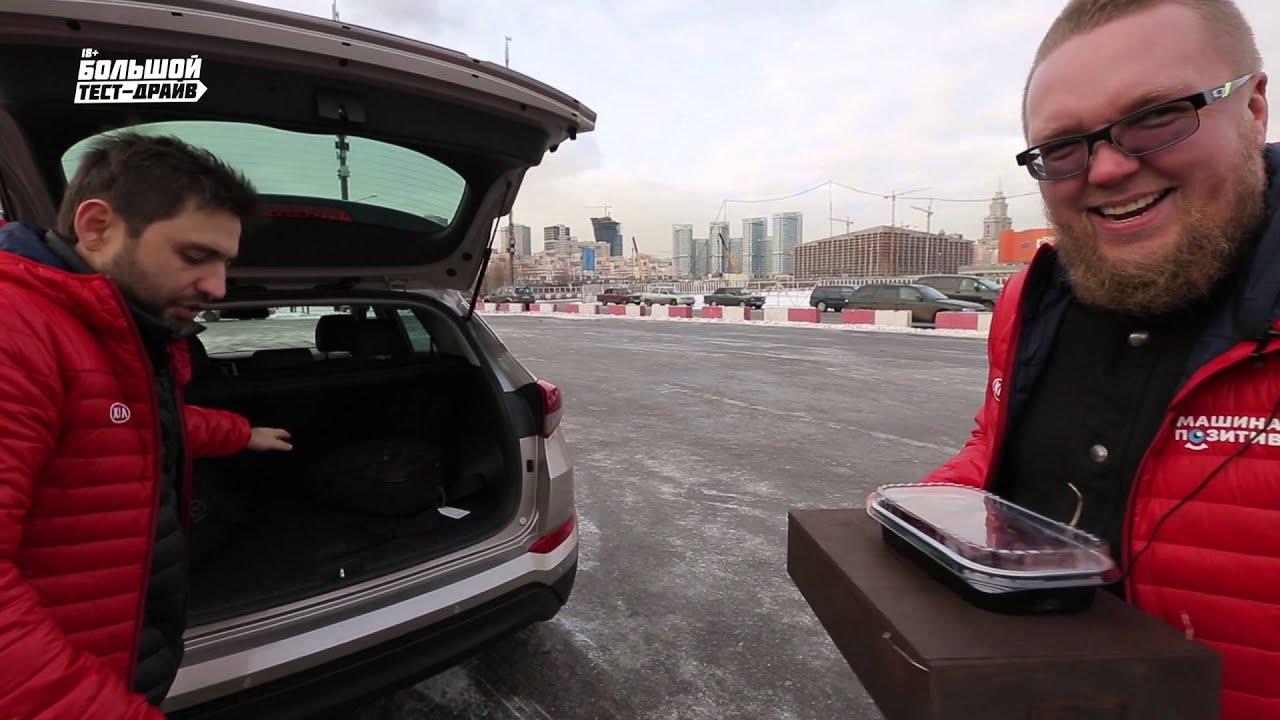 Hyundai Tucson 2015 - Большой тест-драйв (видеоверсия) / Big Test .