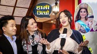 Shrinkhala Khatiwada लाई Miss World जिताउन आना शर्मा र आमा मिडियामा   Ramailo छ
