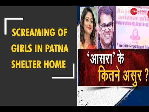 Patna Shelter Home: Ladies allege they often heard screaming of girls late in midnight