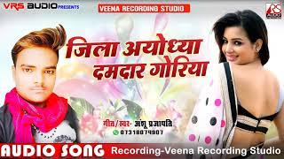 Jila Ayodhya Damdar Goriya Singer Anshu Parjapati 2019 new song