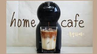 [home cafe#4] 돌체구스토와 함께 | 휴학생의…