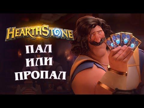 Blizzard выпустила новый анимационный ролик для Hearthstone