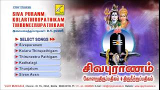 Repeat youtube video Sivapuranam | Kolaru Thirupathigam | Thiruneerupathigam | Juke Box | D.V.Ramani