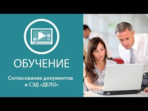 Курс делопроизводства / Обучение делопроизводству