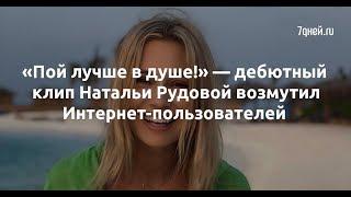 «Пой лучше в душе!» — дебютный клип Натальи Рудовой возмутил Интернет-пользователей  - Sudo News