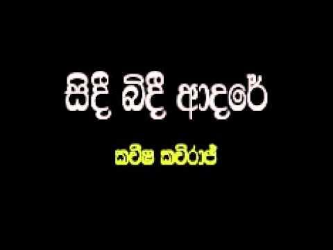 Sidi Bidi Adare               Kaveesha Kaviraj Solo with Sanidapa   YouTube