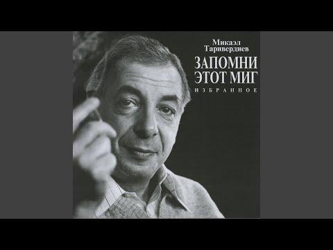 """Возвращение надежды (Из к / ф """"ирония судьбы"""")"""
