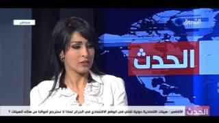 الحدث: الجزائر اول مستورد للقمح عربيا وثاني مستورد عالمي للحليب .. الزراعة الكنز الضائع !