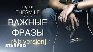 The Smile   Важные фразы [R&B version]