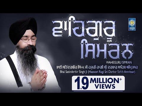 Waheguru Simran - Naam Simran | Bhai Satinderbir Singh Ji Hazoori Ragi Sri Darbar Sahib, Amritsar