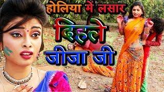 New Bhojpuri Holi Song  2018 का सबसे हिट होली गीत - जीजा हमार बच्चा बा - Latest Bhojpuri Holi SOng