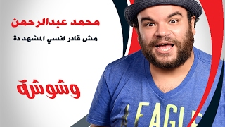 بالفيديو.. محمد عبد الرحمن يكشف أكثر المواقف الكوميدية التى تعرض لها بـ'مسرح مصر'