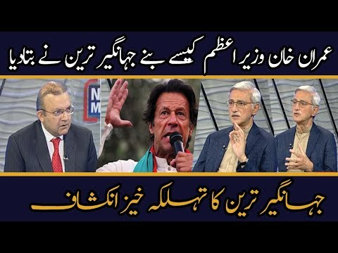 Jahangir Tareen reveals
