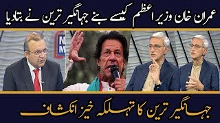 Jahangir Tareen reveals shocking truth about Imran khan | Nadeem Malik | SAMAA TV